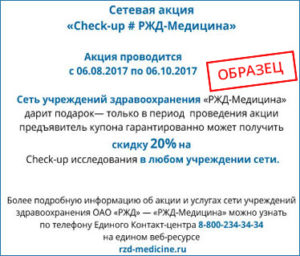 Check-up #РЖД-Медицина