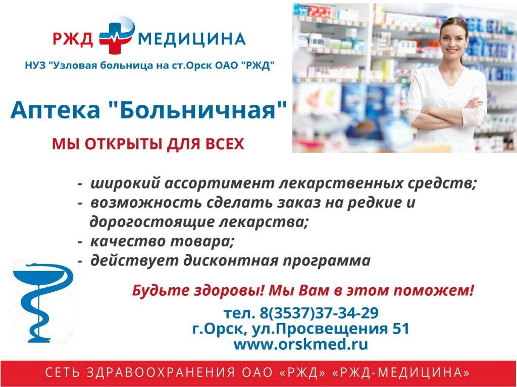 Главная  Иркутская областная станция переливания крови