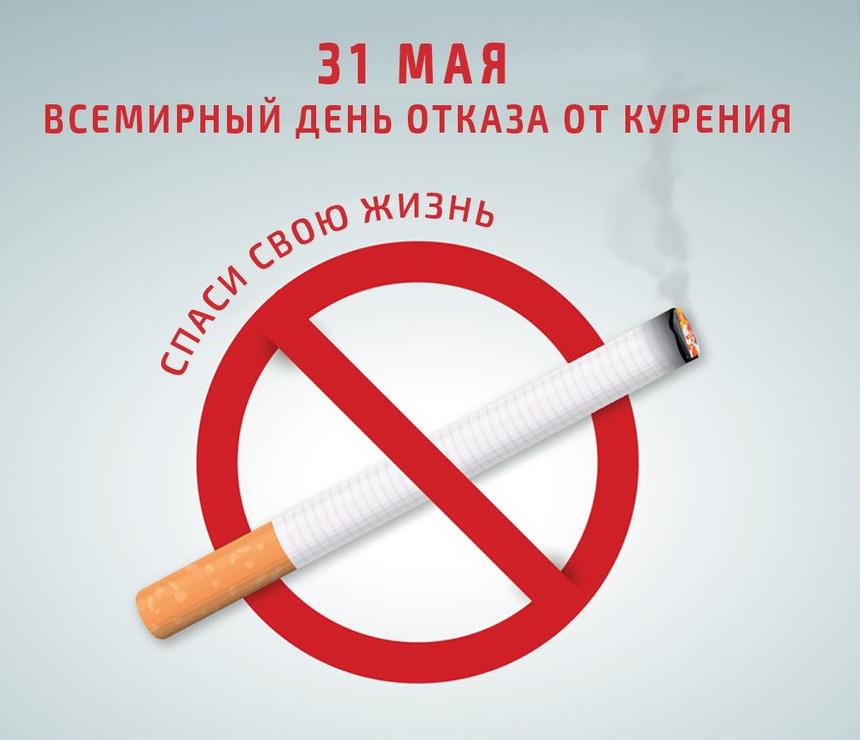 31 - мая всемирный день отказа от курения.