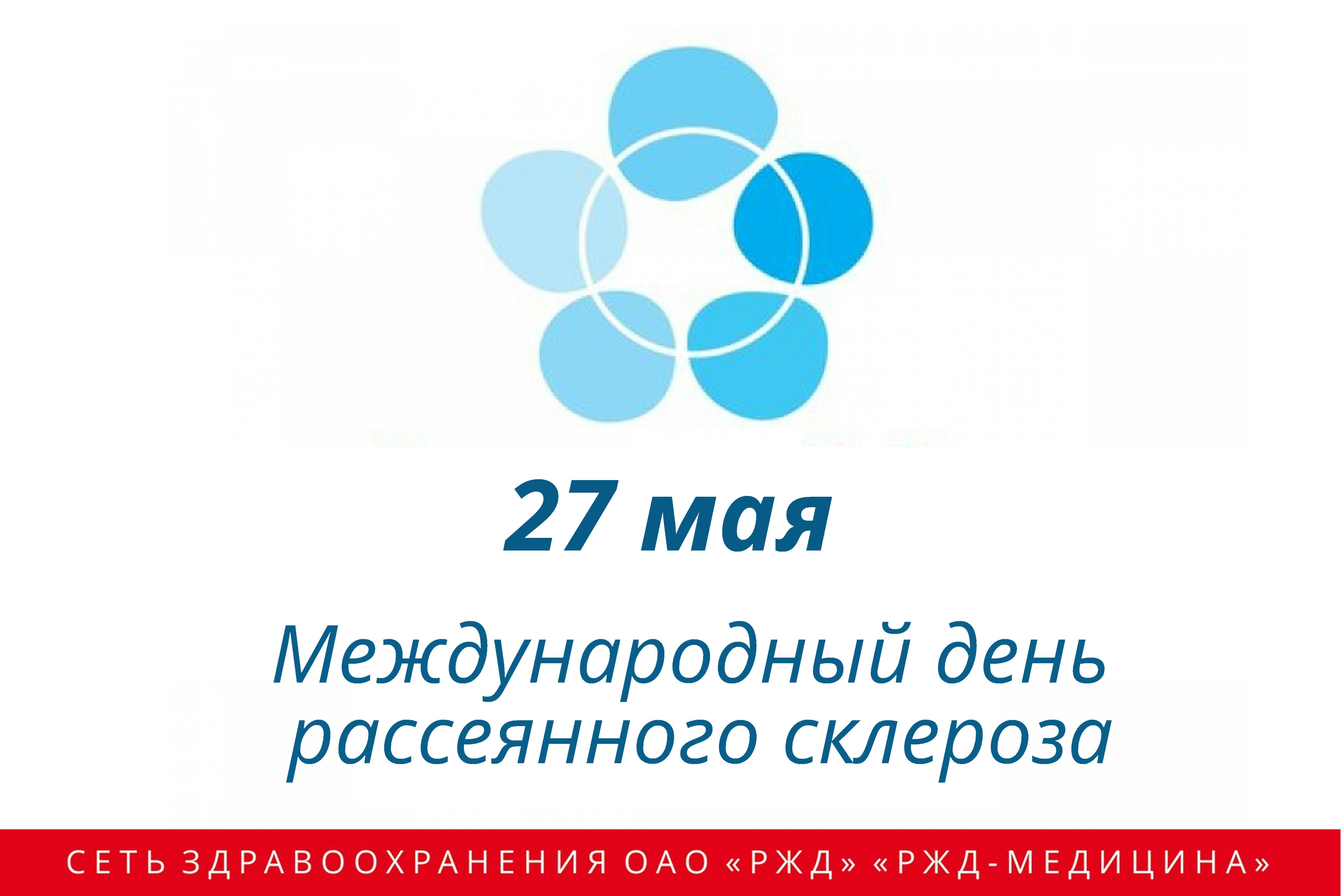 27 мая Международный День Рассеянного склероза