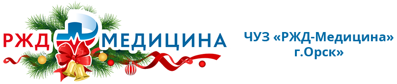 """ЧУЗ """"РЖД-Медицина"""" г. Орск"""""""