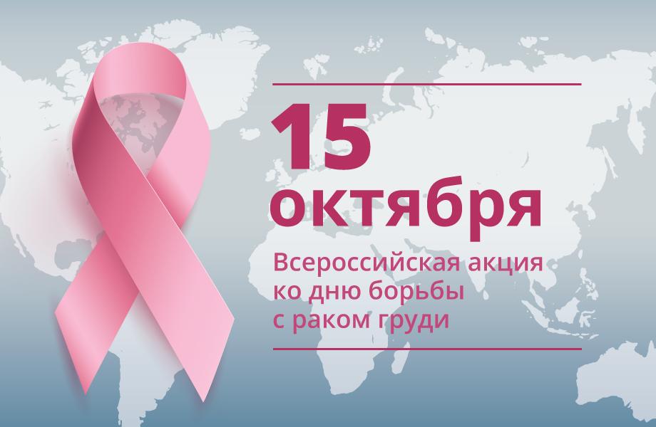 Всероссийская акция ко дню борьбы с раком груди
